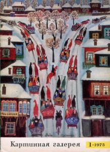 Картинная галерея 1975 №01