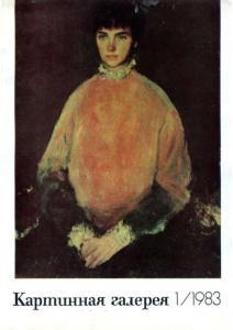 Картинная галерея 1983 №01