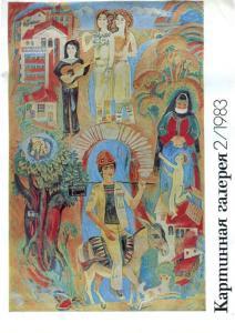 Картинная галерея 1983 №02