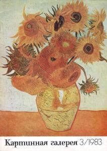 Картинная галерея 1983 №03