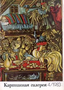 Картинная галерея 1983 №04