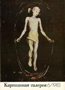 Картинная галерея 1983 №06