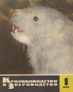 Кролиководство и звероводство 1965 №01