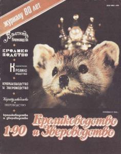 Кролиководство и звероводство 1990 №01