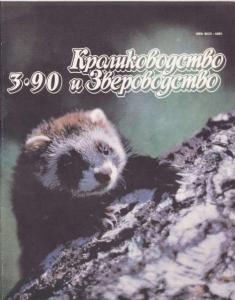 Кролиководство и звероводство 1990 №03