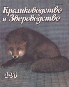Кролиководство и звероводство 1990 №04