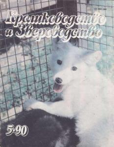 Кролиководство и звероводство 1990 №05