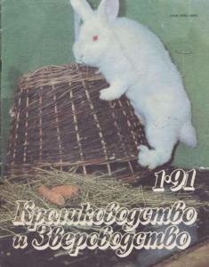 Кролиководство и звероводство 1991 №01