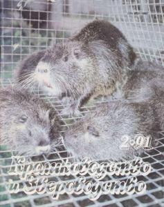 Кролиководство и звероводство 1991 №02