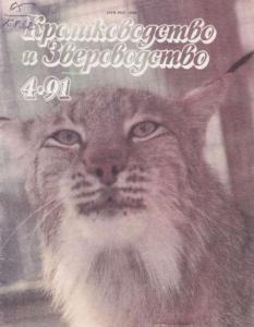 Кролиководство и звероводство 1991 №04