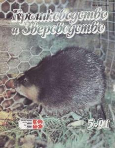 Кролиководство и звероводство 1991 №05