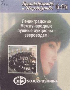 Кролиководство и звероводство 1991 №06