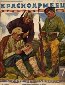 Красноармеец и краснофлотец 1929 №07