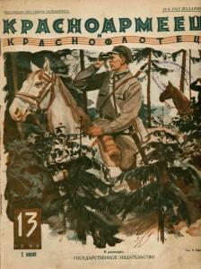 Красноармеец и краснофлотец 1929 №13