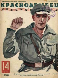 Красноармеец и краснофлотец 1929 №14