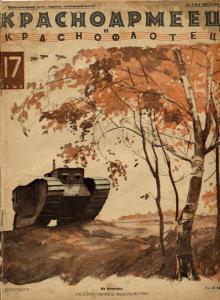 Красноармеец и краснофлотец 1929 №17