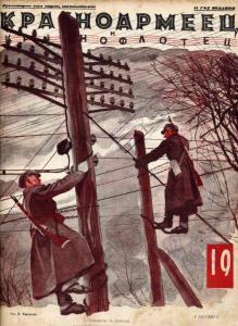 Красноармеец и краснофлотец 1929 №19