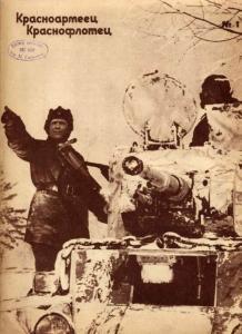 Красноармеец и краснофлотец 1938 №01