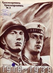 Красноармеец и краснофлотец 1938 №03