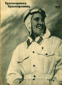 Красноармеец и краснофлотец 1938 №04