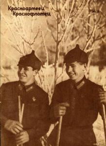 Красноармеец и краснофлотец 1938 №05