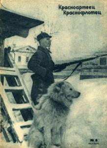 Красноармеец и краснофлотец 1938 №06