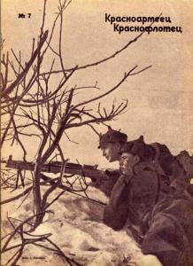 Красноармеец и краснофлотец 1938 №07