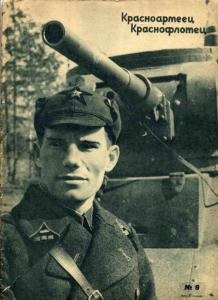 Красноармеец и краснофлотец 1938 №09