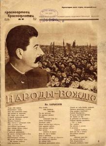Красноармеец и краснофлотец 1938 №10