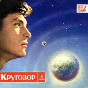Кругозор 1964 №01