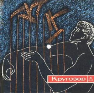 Кругозор 1964 №04