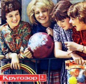 Кругозор 1964 №05