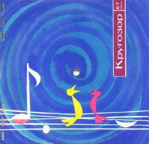 Кругозор 1964 №06