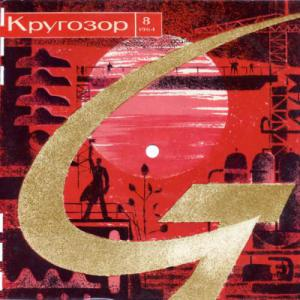 Кругозор 1964 №08