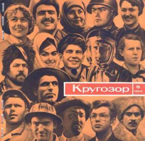 Кругозор 1964 №09