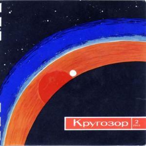 Кругозор 1965 №02