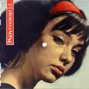 Кругозор 1965 №03