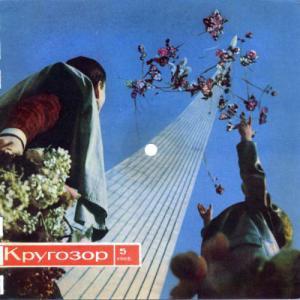 Кругозор 1965 №05