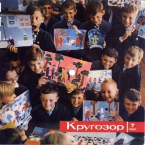 Кругозор 1965 №07