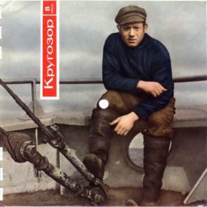 Кругозор 1965 №08