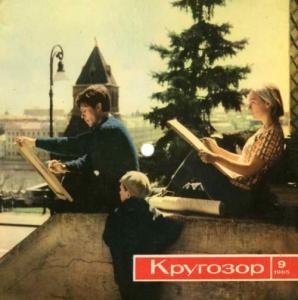 Кругозор 1965 №09