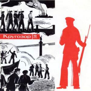 Кругозор 1965 №10