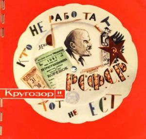 Кругозор 1965 №11