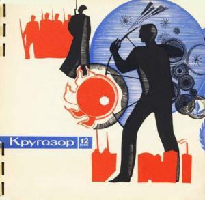 Кругозор 1965 №12