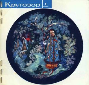 Кругозор 1966 №01