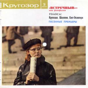 Кругозор 1966 №02