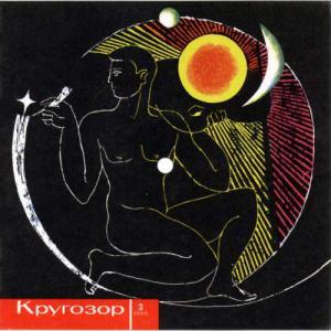 Кругозор 1966 №03