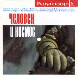 Кругозор 1966 №04