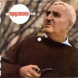 Кругозор 1966 №06