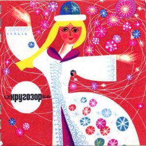 Кругозор 1966 №12